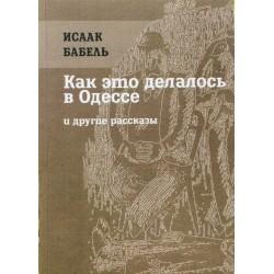 Как это делалось в Одессе и другие рассказы