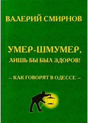 Умер-шмумер, лишь бы был здоров. Как говорят в Одессе