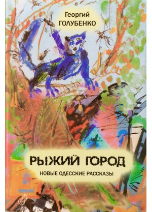 Рыжий город. Новые одесские рассказы
