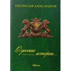 Одесские истории… : очерки.  Книга третья.