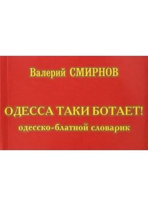 Одесса таки ботает. Одесско-блатной словарик