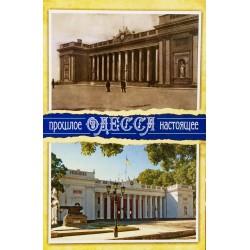 Набор открыток «Одесса: прошлое и настоящее». 18 открыток.