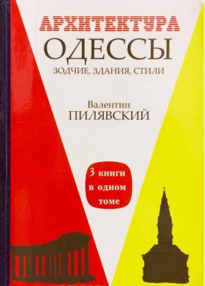 Архитектура Одессы. Зодчие, здания, стили : очерки.