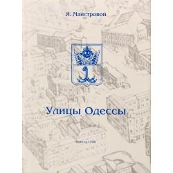 Улицы Одессы : справочник по топонимии старой части города.