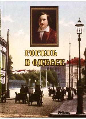 Гоголь в Одессе : статьи, письма, воспоминания.