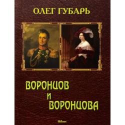 Воронцов и Воронцова : очерки.