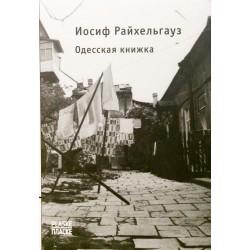 Одесская книжка.