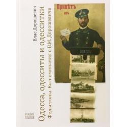 Одесса, одесситы и одесситки : фельетоны. Воспоминания о В. М. Дорошевиче.