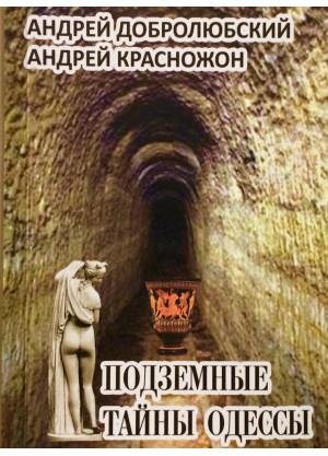 Подземные тайны Одессы: очерки.