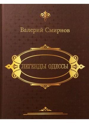 Легенды Одессы.