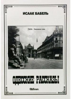 Одесские рассказы : очерки и рассказы
