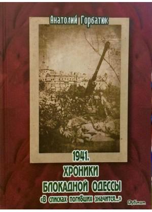 1941. Хроники блокадной Одессы : документальное повествование.