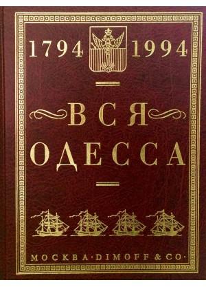 Вся Одесса : Антология. Словарь
