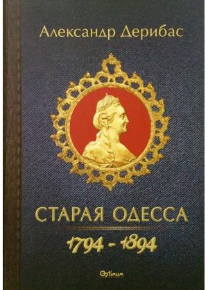 Старая Одесса. 1794–1894 : исторические очерки и воспоминания.