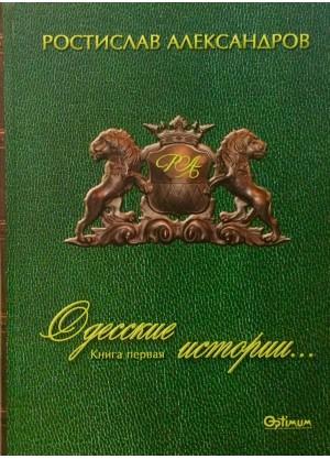 Одесские истории… : очерки. Книга первая.