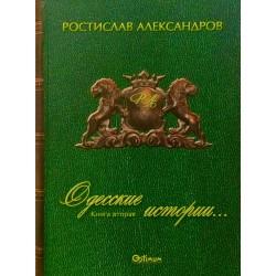 Одесские истории… : очерки.  Книга вторая.
