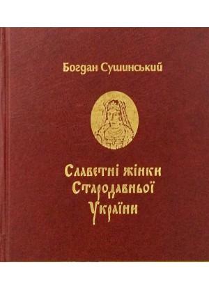 Славетні жінки стародавньої України : історичні есе