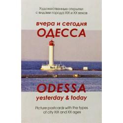 Одесса вчера и сегодня. Набор художественных открыток с видами города XIX и XX веков.