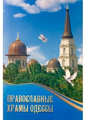Набор открыток «Православные Храмы Одессы». 18 открыток.