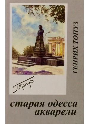 Старая Одесса акварели. Набор художественных открыток.