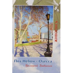 Под небом – Одесса. Живопись. Набор художественных открыток.