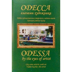 «Одесса глазами художника» - набор художественных открыток с видами города.