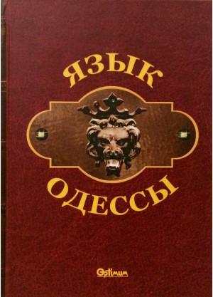 Язык Одессы : слова и фразы. Подарочное издание.