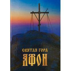 Святая Гора Афон : Фотоальбом