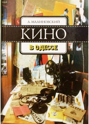 Кино в Одессе : путеводитель по кинотеатрам старым и новым
