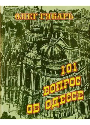 101 вопрос об Одессе : очерки