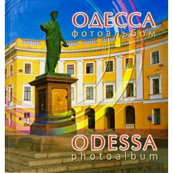 Одесса : фотоальбом (квадрат)