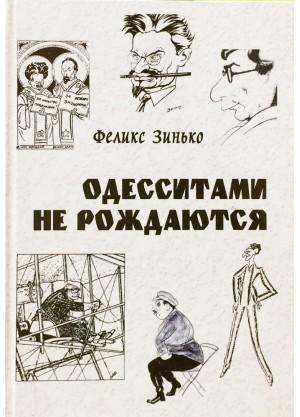 Одесситами не рождаются : очерки. Книга первая