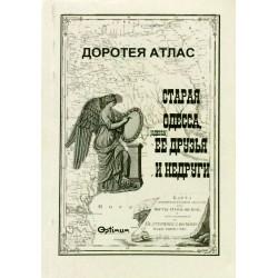 Старая Одесса, ее друзья и недруги. Очерки.