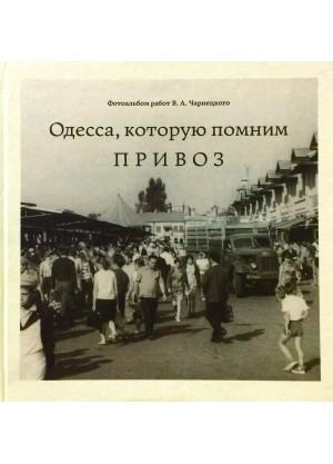 Одесса, которую помним. Привоз: фотоальбом