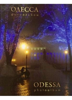 Одесса : фотоальбом (ночной)