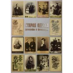 Старая Одесса. Фотографы и фотографии. Из коллекции А. А. Дроздовского. Книга-альбом.