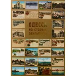 Одесса на старых открытках. Из коллекции А. А. Дроздовского. Книга-альбом.