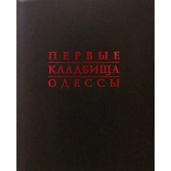 Первые кладбища Одессы.
