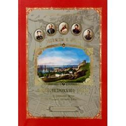 Легенды и были Александровского парка в событиях и лицах эпох. Том I От Коцюбиева посада до Одесского портового Карантина.