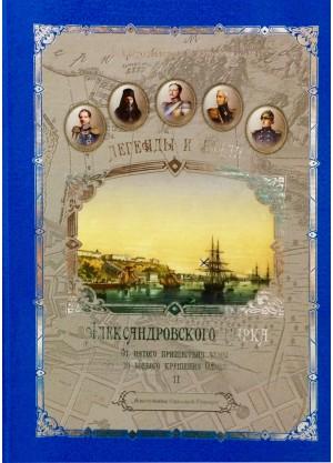 Легенды и были Александровского парка в событиях и лицах эпох. Том II От пятого пришествия чумы – до боевого крещения Одессы.