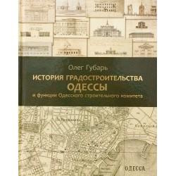 История градостроительства Одессы и функции Одесского строительного комитета.
