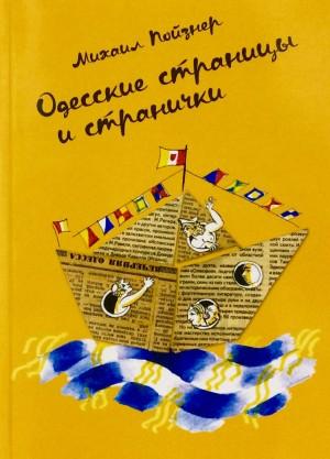 Одесские страницы и странички.