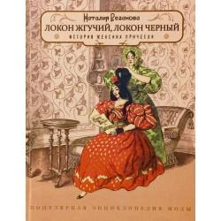 Локон жгучий, локон черный… История женских причесок.