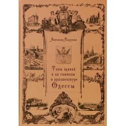 Типы зданий и их символы в архитектуре Одессы. Монография.