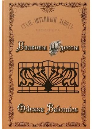 Балконы Одессы. Каталог.