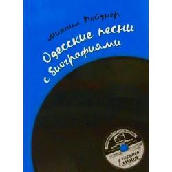 Одесские песни с биографиями.