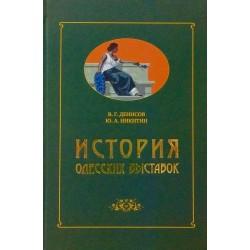 История одесских выставок.
