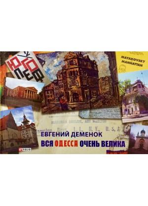 Вся Одесса очень велика.