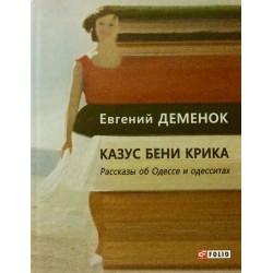 Казус Бени Крика: рассказы об Одессе и одесситах.
