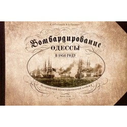 Бомбардирование Одессы в 1854 году. Исторический иллюстрированный альбом.
